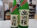 出羽桜新酒 001.jpg