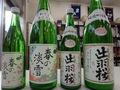 出羽桜新酒 002.jpg